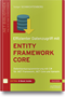 cover-small Effizienter Datenzugriff mit Entity Framework Core