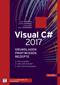 Visual C# 2017 – Grundlagen, Profiwissen und ...