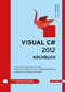 Visual C# 2012 - Kochbuch