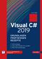 Visual C# 2019 – Grundlagen, Profiwissen und Rezepte